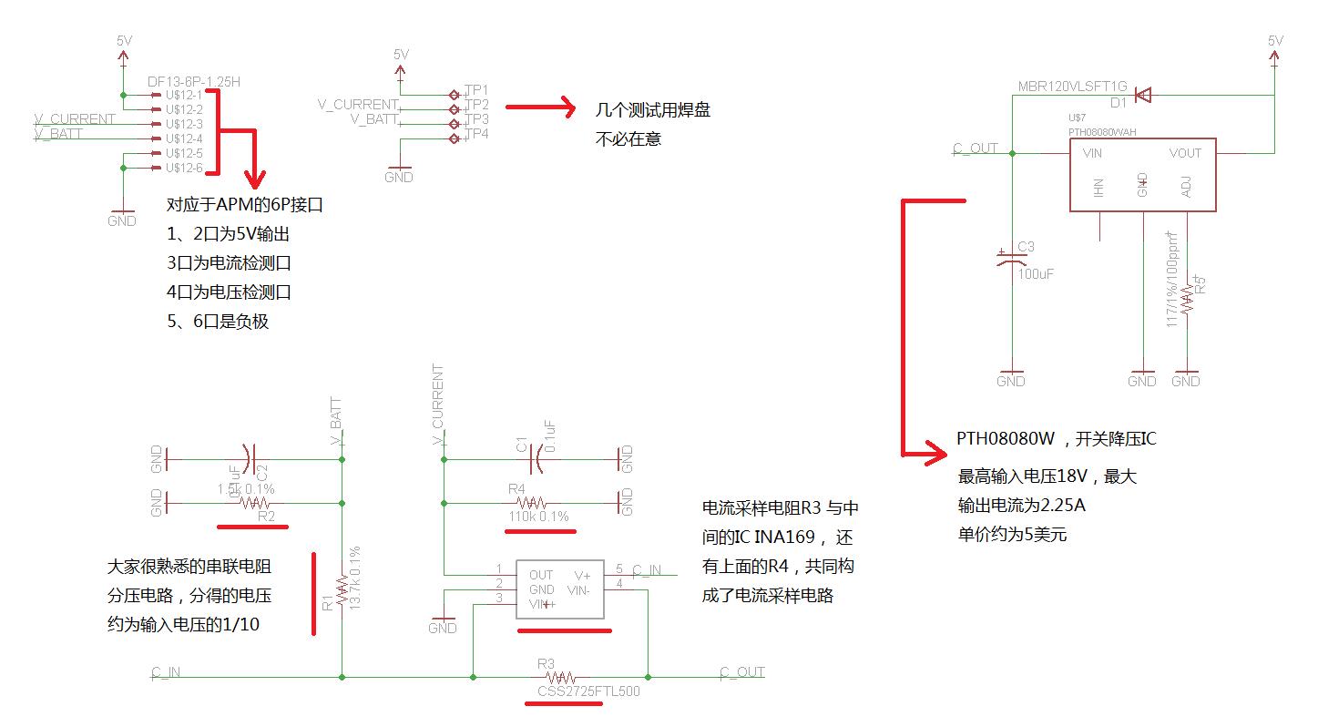 提供电池输出的电流大小检测输出 原理图 ubec芯片 电流检测芯片 下面